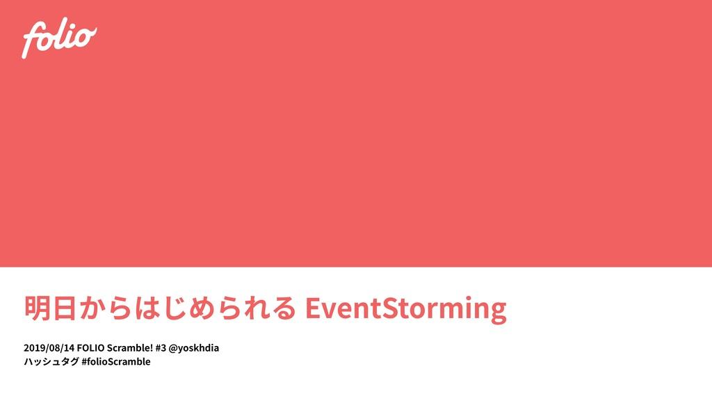 1 明⽇からはじめられる EventStorming 2019/08/14 FOLIO Scr...