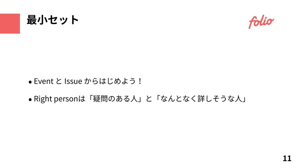 11 最⼩セット • Event と Issue からはじめよう! • Right perso...