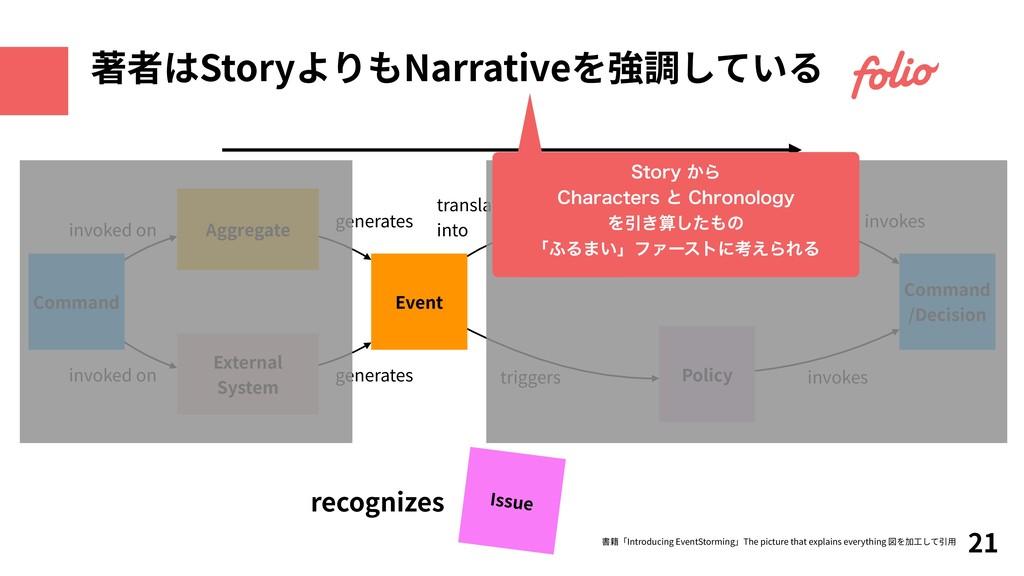recognizes 21 著者はStoryよりもNarrativeを強調している Comma...