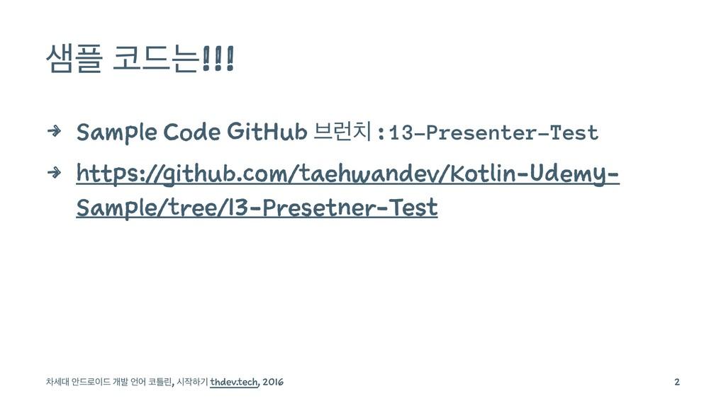 ࢠ ٘ח!!! 4 Sample Code GitHub ࠳۠ : 13-Present...