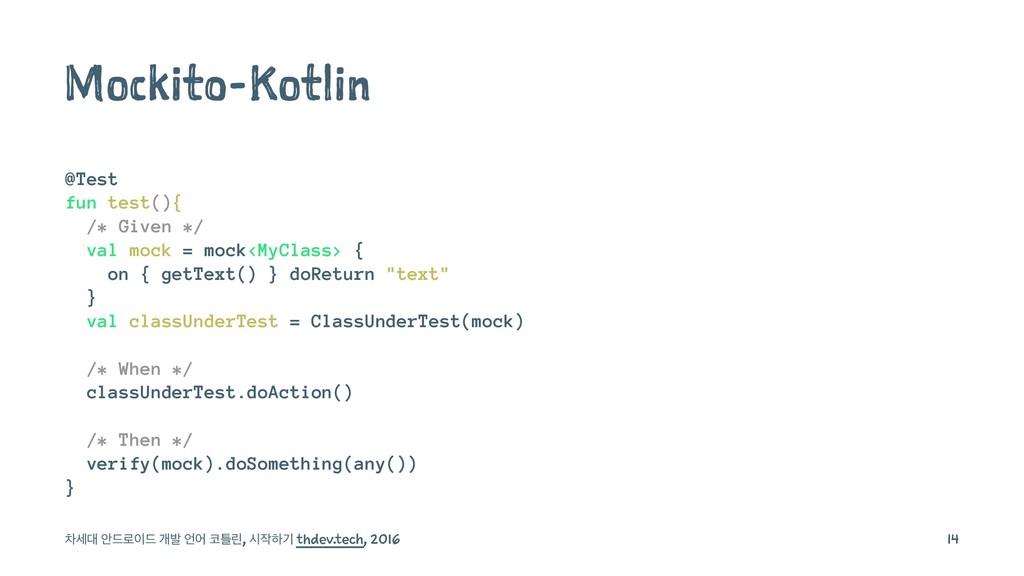 Mockito-Kotlin @Test fun test(){ /* Given */ va...