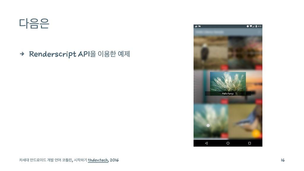  4 Renderscript APIਸ ਊೠ ઁ ର উ٘۽٘ ѐߊ য ...