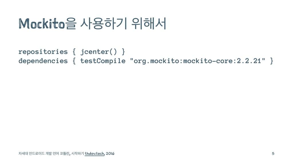 Mockitoਸ ਊೞӝ ਤ೧ࢲ repositories { jcenter() } de...