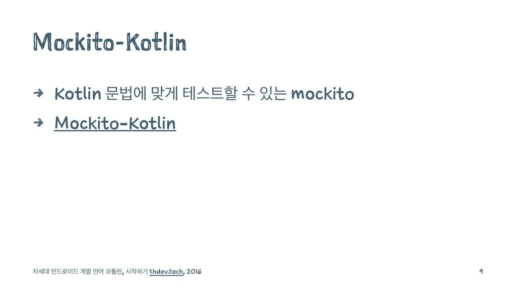 Mockito-Kotlin 4 Kotlin ޙߨী ݏѱ పझೡ ࣻ ח mockit...