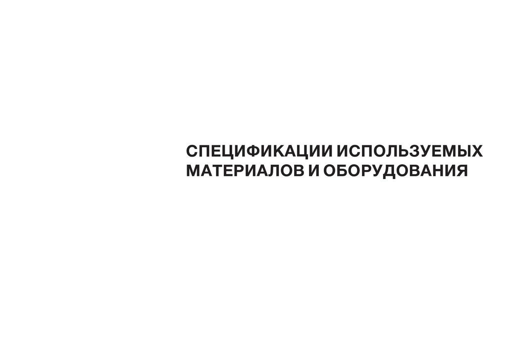 СПЕЦИФИКАЦИИ ИСПОЛЬЗУЕМЫХ МАТЕРИАЛОВ И ОБОРУДОВ...