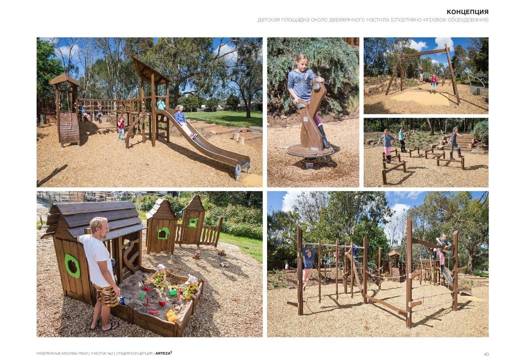 КОНЦЕПЦИЯ детская площадка около деревянного на...