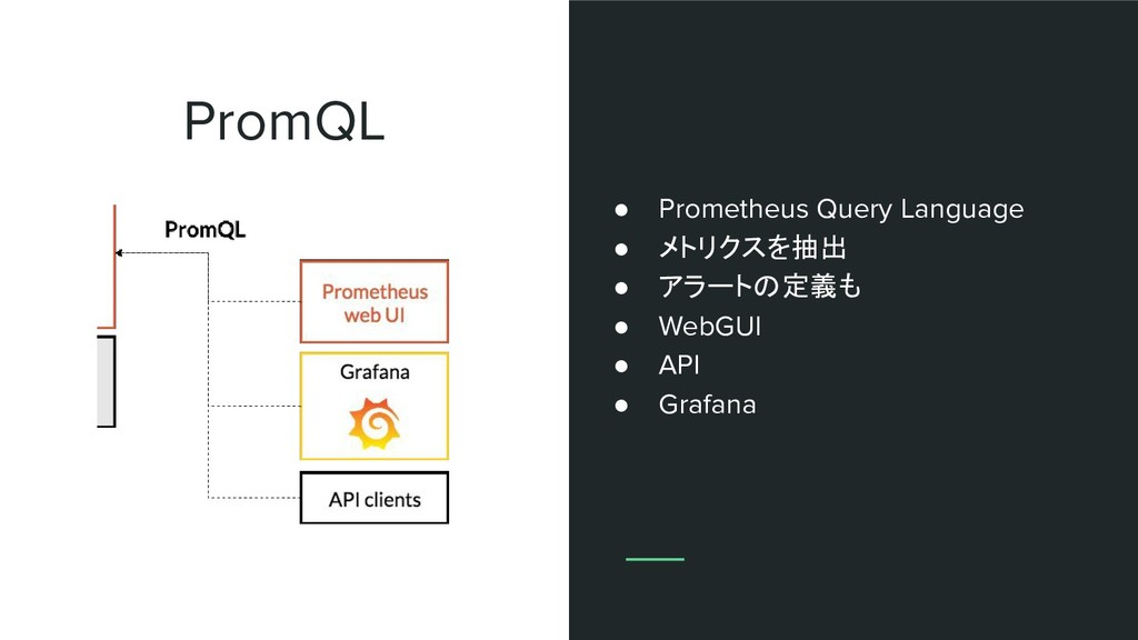 PromQL ● Prometheus Query Language ● メトリクスを抽出 ●...