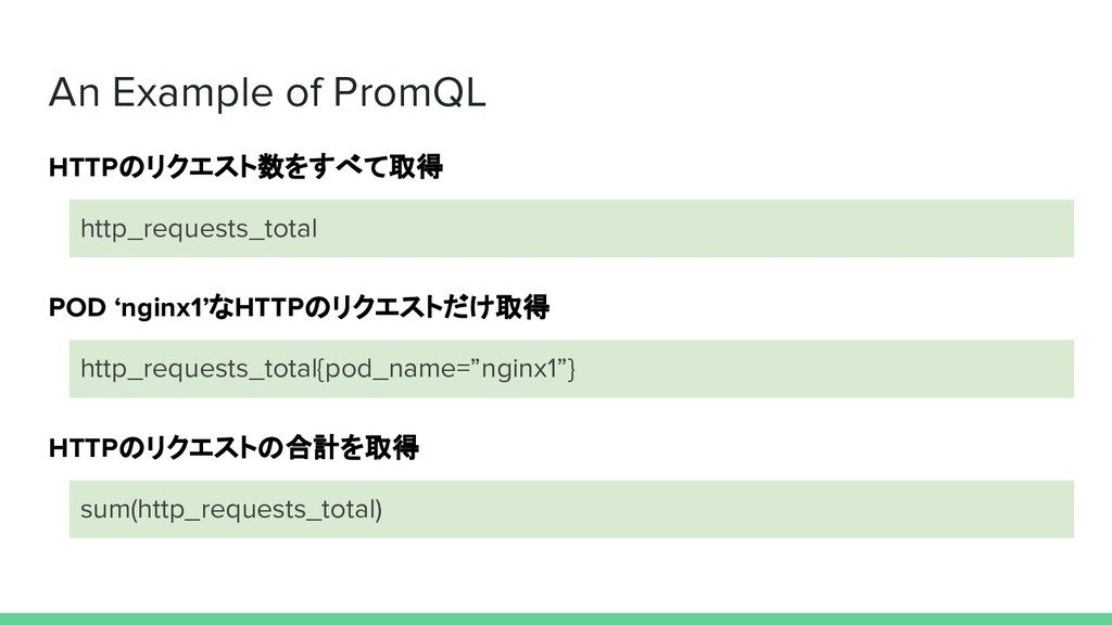 An Example of PromQL http_requests_total HTTPのリ...