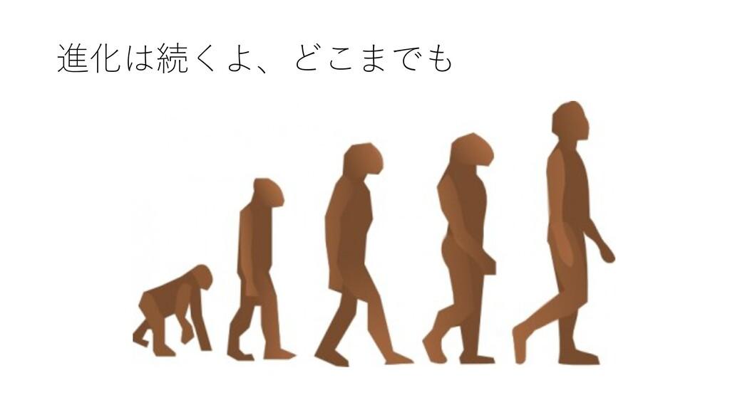 進化は続くよ、どこまでも