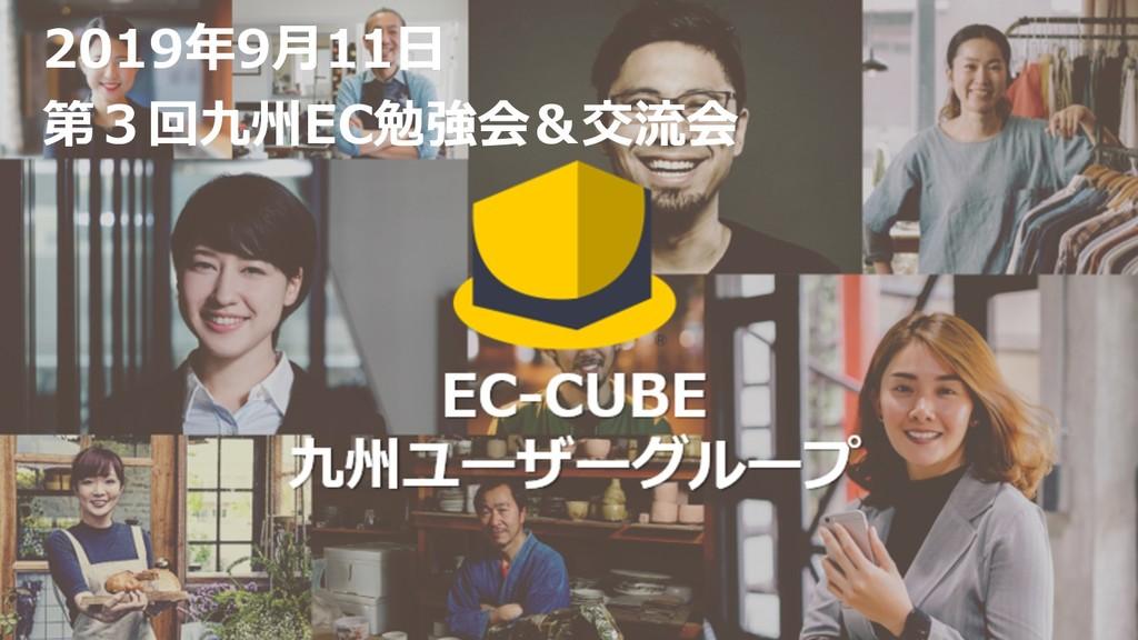 2019年9⽉11⽇ 第3回九州EC勉強会&交流会