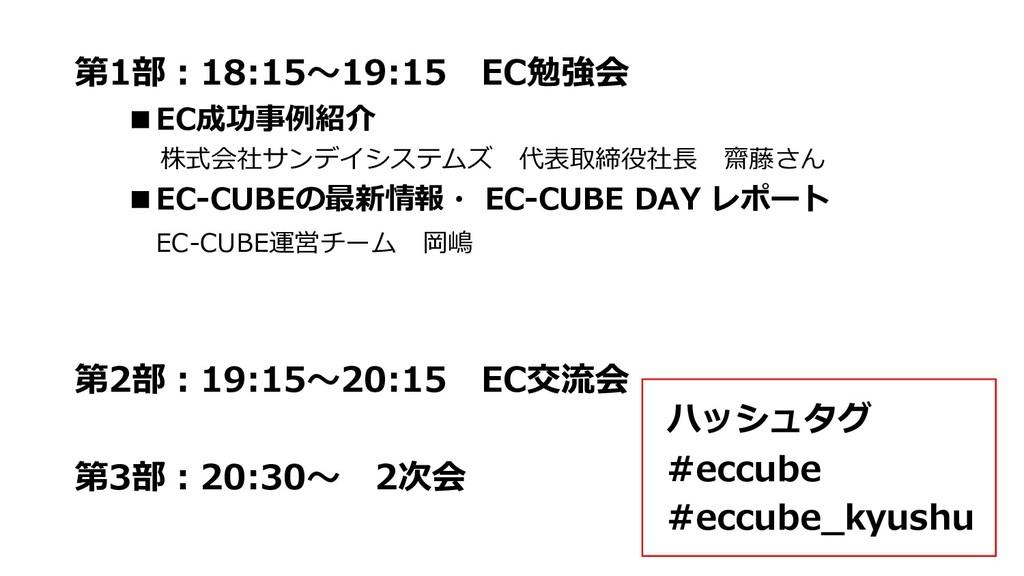 第1部︓18:15〜19:15 EC勉強会 ■EC成功事例紹介 株式会社サンデイシステムズ 代...