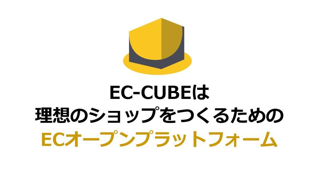 最近、ショッピングで ワクワクしてますか︖ EC-CUBEは 理想のショップをつくるための E...