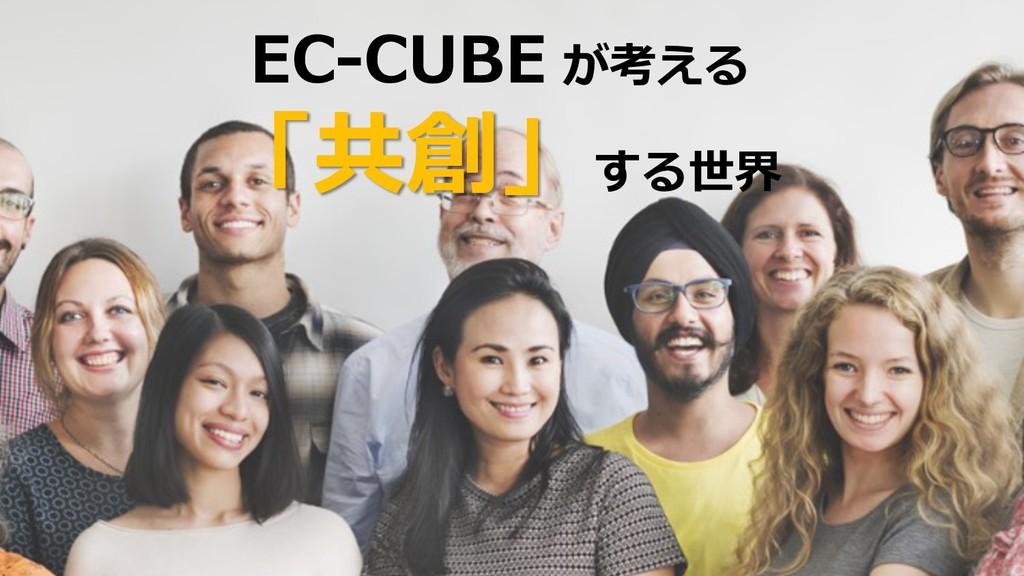 EC-CUBE が考える 「共創」する世界