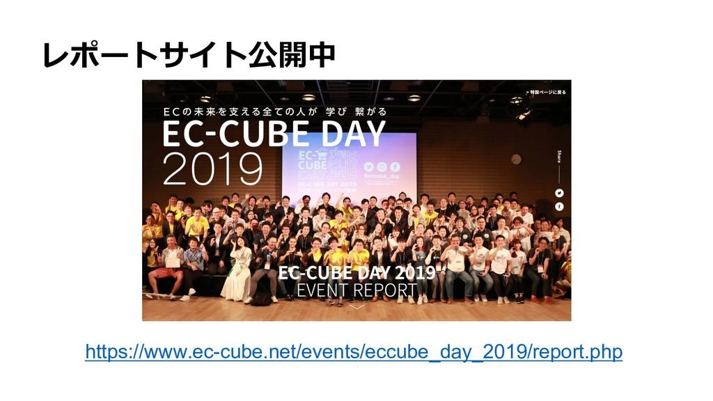 レポートサイト公開中 https://www.ec-cube.net/events/eccub...