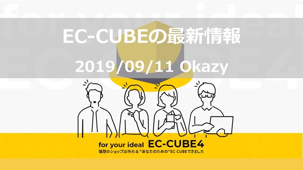 EC-CUBEの最新情報 2019/09/11 Okazy