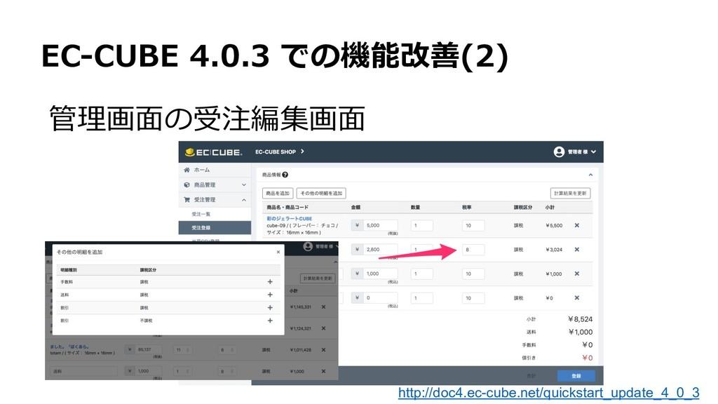 EC-CUBE 4.0.3 での機能改善(2) 管理画⾯の受注編集画⾯ http://doc4...