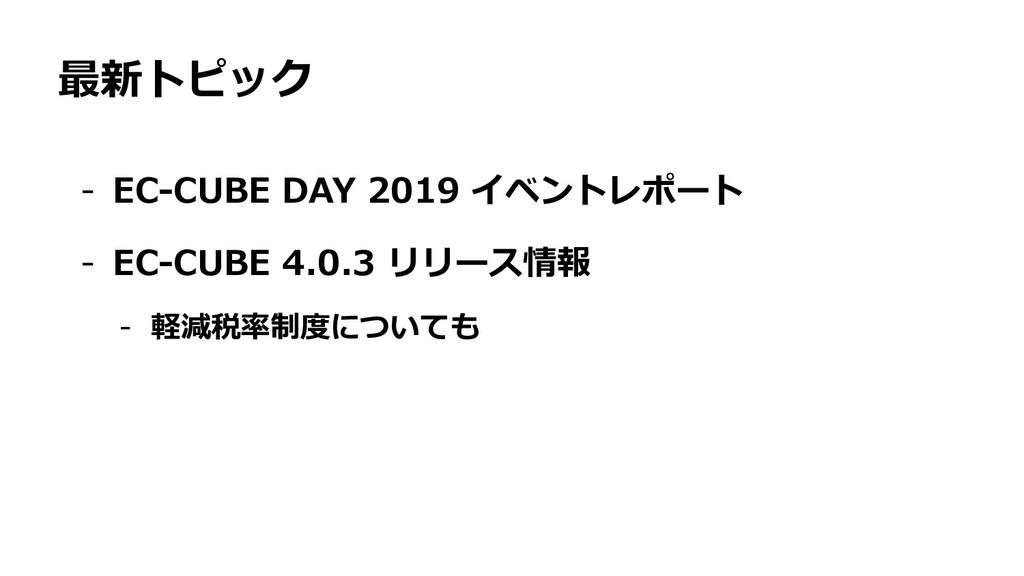 最新トピック - EC-CUBE DAY 2019 イベントレポート - EC-CUBE 4....