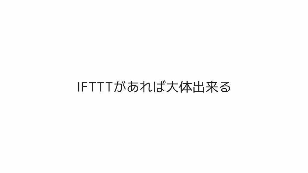 IFTTTがあれば大体出来る