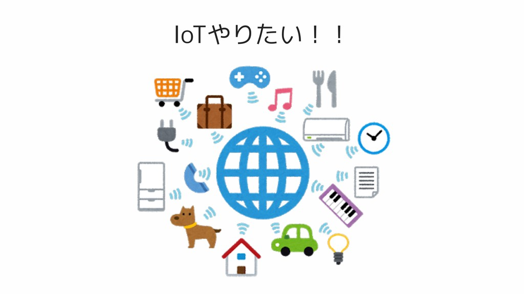 IoTやりたい!!