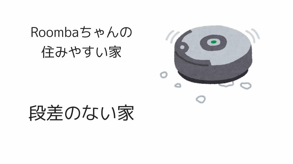 段差のない家 Roombaちゃんの 住みやすい家