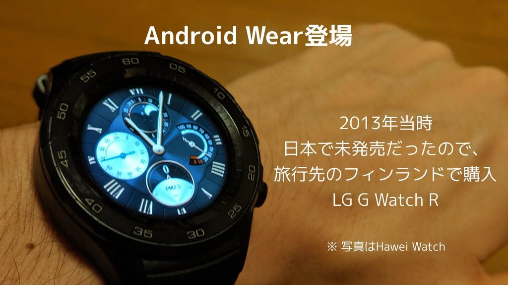 2013年当時 日本で未発売だったので、 旅行先のフィンランドで購入 LG G Watch R...