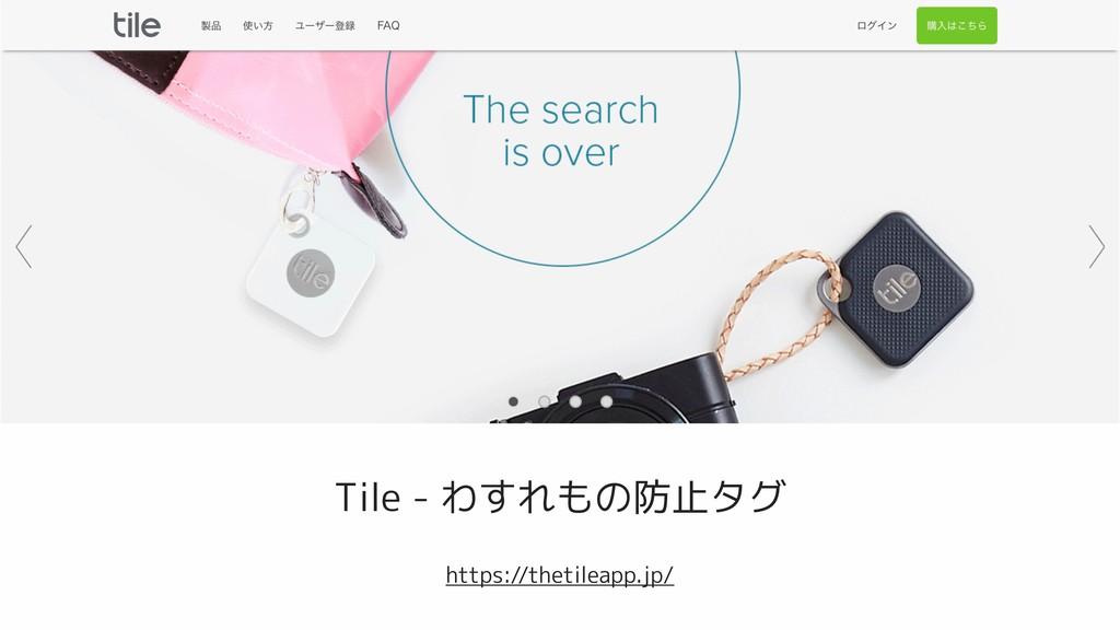 https://thetileapp.jp/ Tile - わすれもの防止タグ