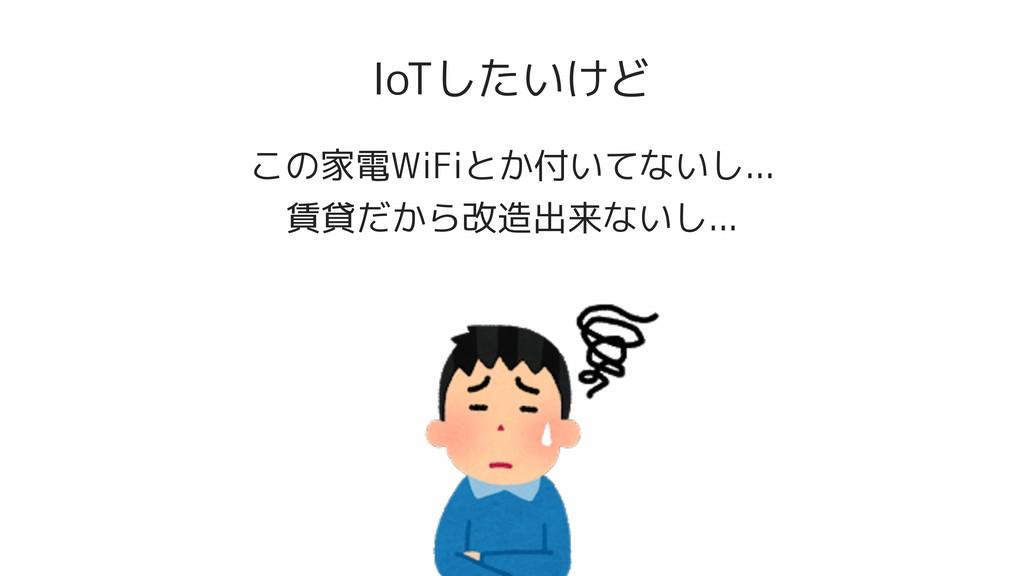 IoTしたいけど この家電WiFiとか付いてないし... 賃貸だから改造出来ないし...