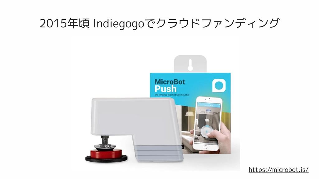 2015年頃 Indiegogoでクラウドファンディング https://microbot.i...
