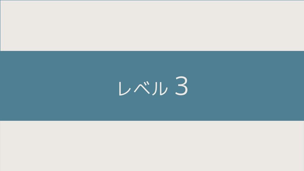 レベル 3