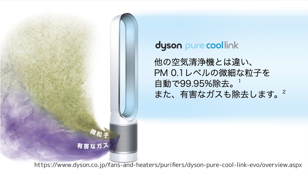 https://www.dyson.co.jp/fans-and-heaters/purifie...