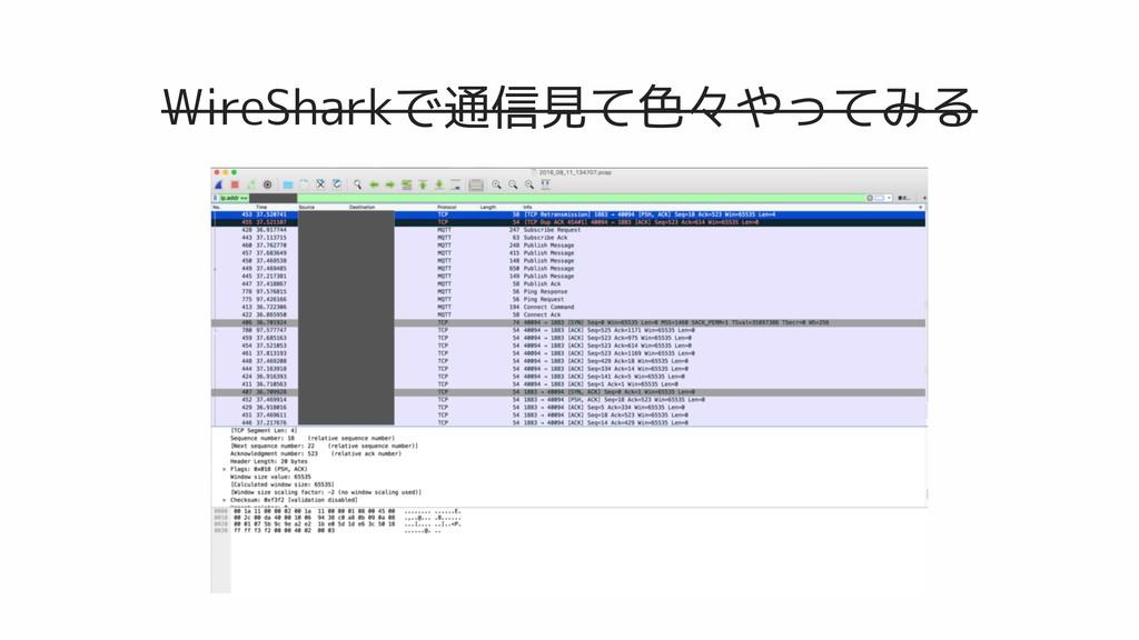 WireSharkで通信見て色々やってみる
