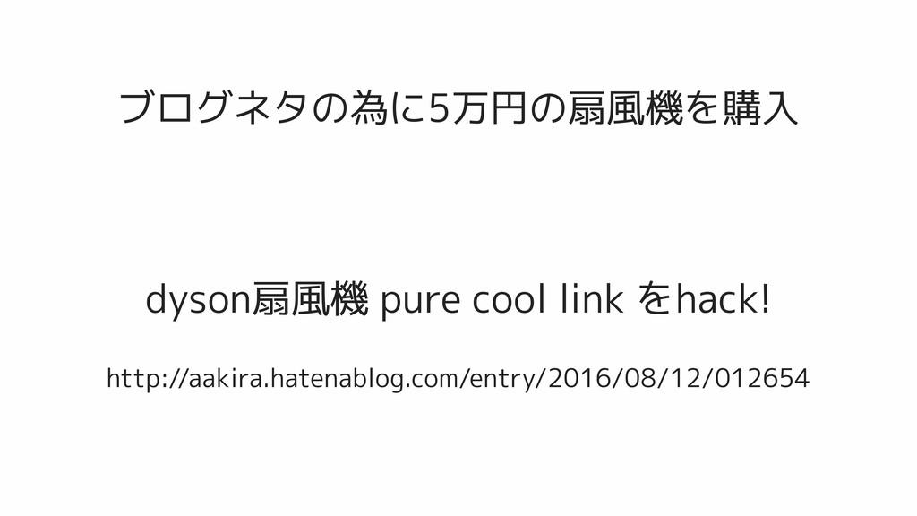 ブログネタの為に5万円の扇風機を購入 http://aakira.hatenablog.com...