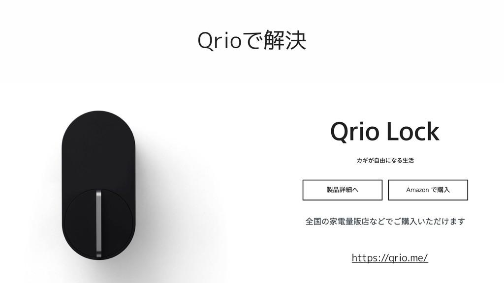 https://qrio.me/ Qrioで解決