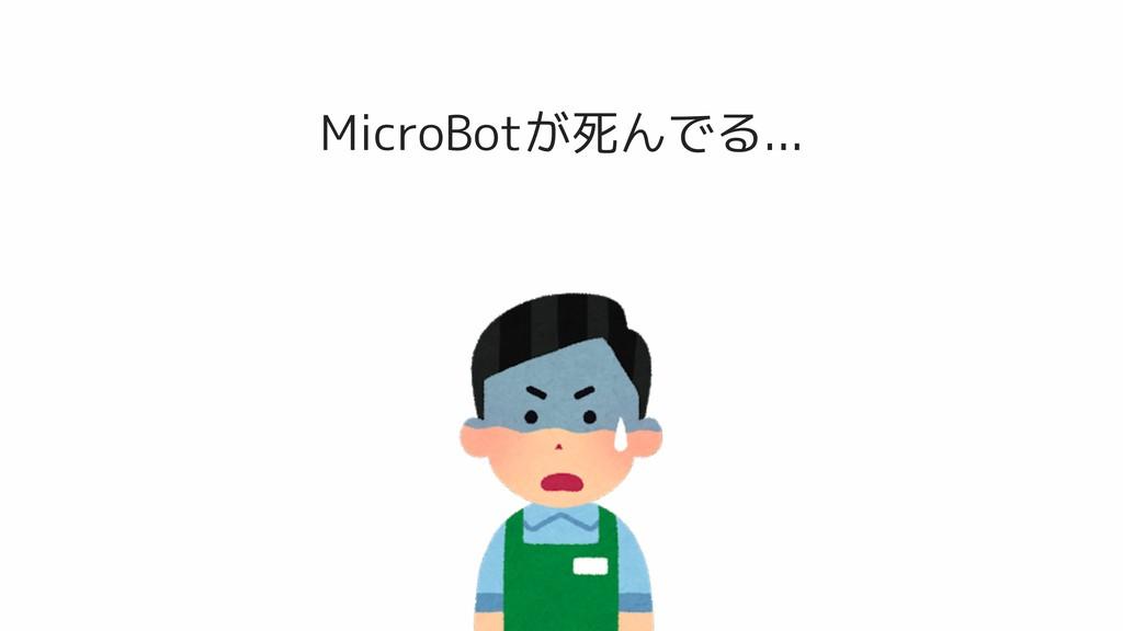 MicroBotが死んでる...
