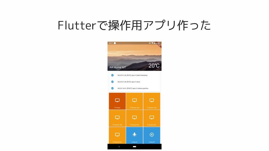Flutterで操作用アプリ作った