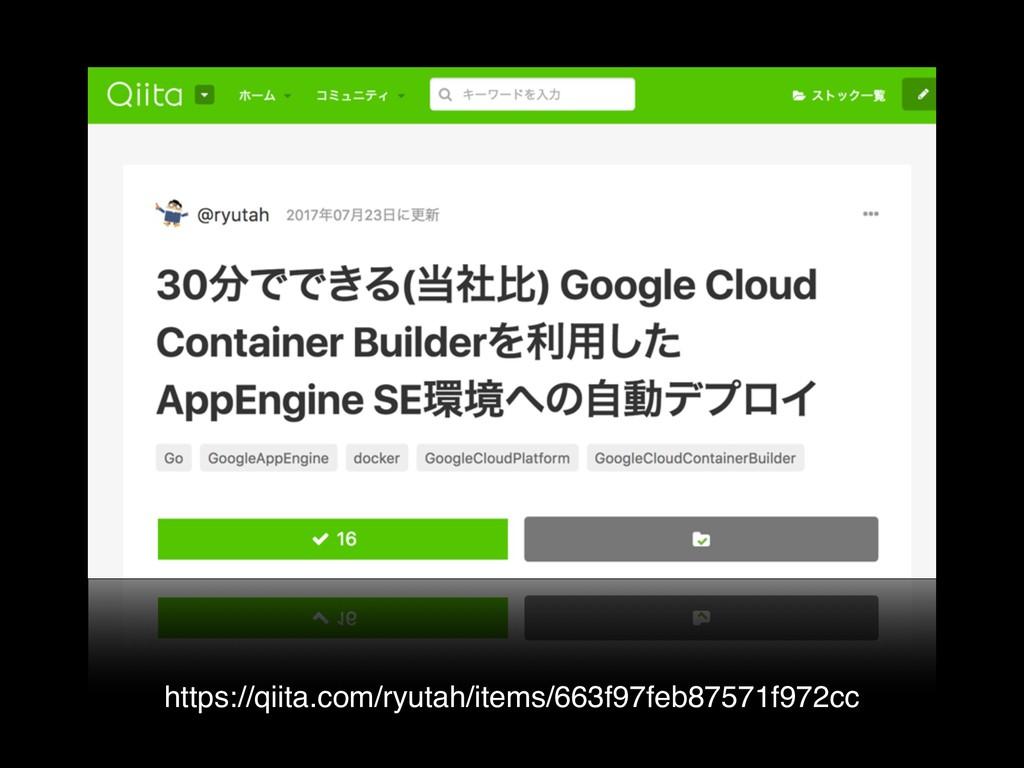 https://qiita.com/ryutah/items/663f97feb87571f9...