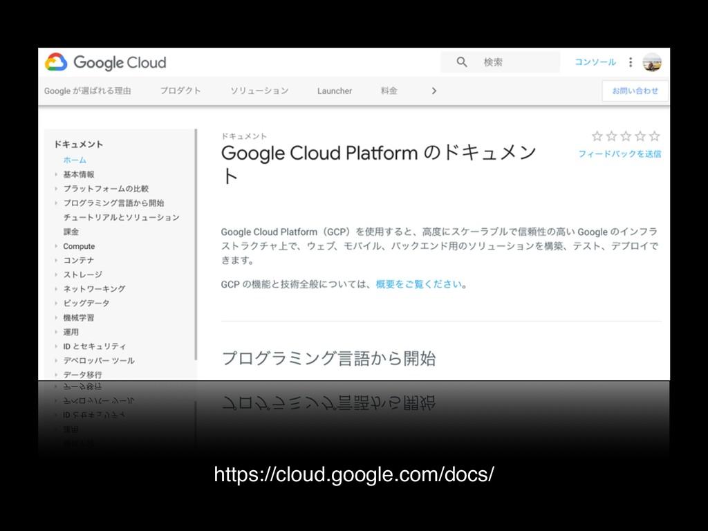 https://cloud.google.com/docs/