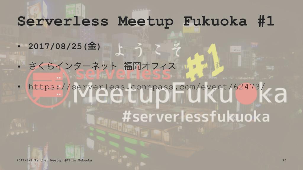 Serverless Meetup Fukuoka #1 • 2017/08/25(ۚ) • ...
