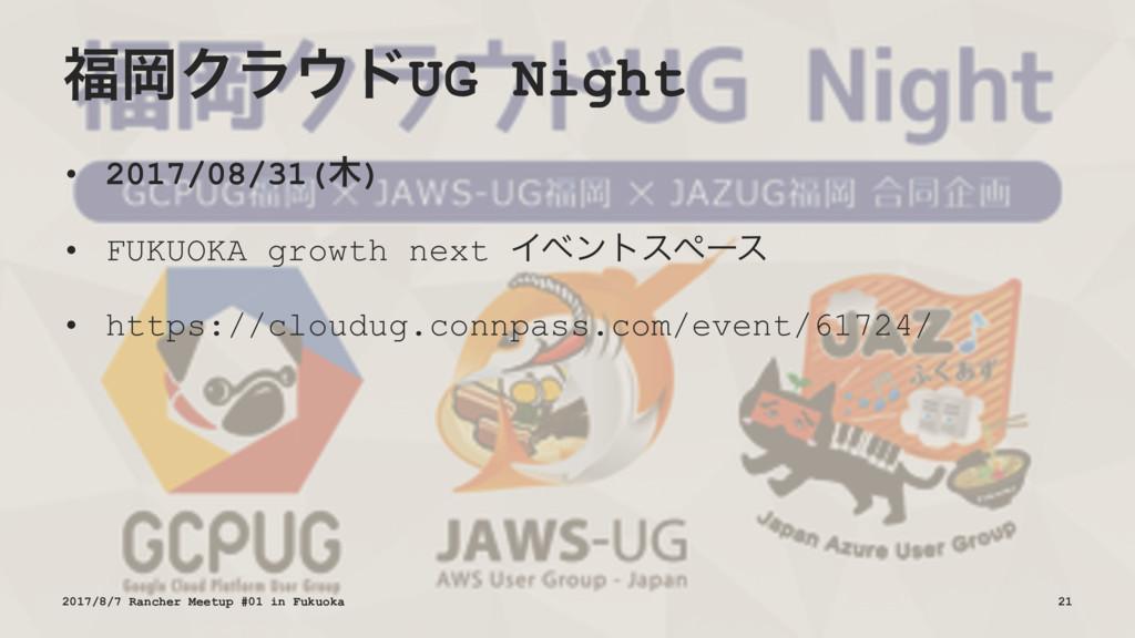 ԬΫϥυUG Night • 2017/08/31() • FUKUOKA growth...