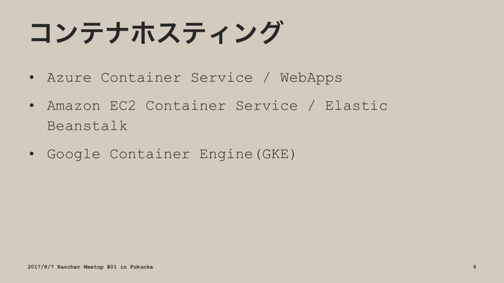 ίϯςφϗεςΟϯά • Azure Container Service / WebApps ...