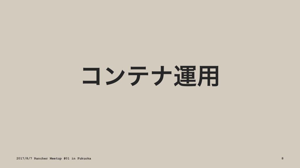 ίϯςφӡ༻ 2017/8/7 Rancher Meetup #01 in Fukuoka 8