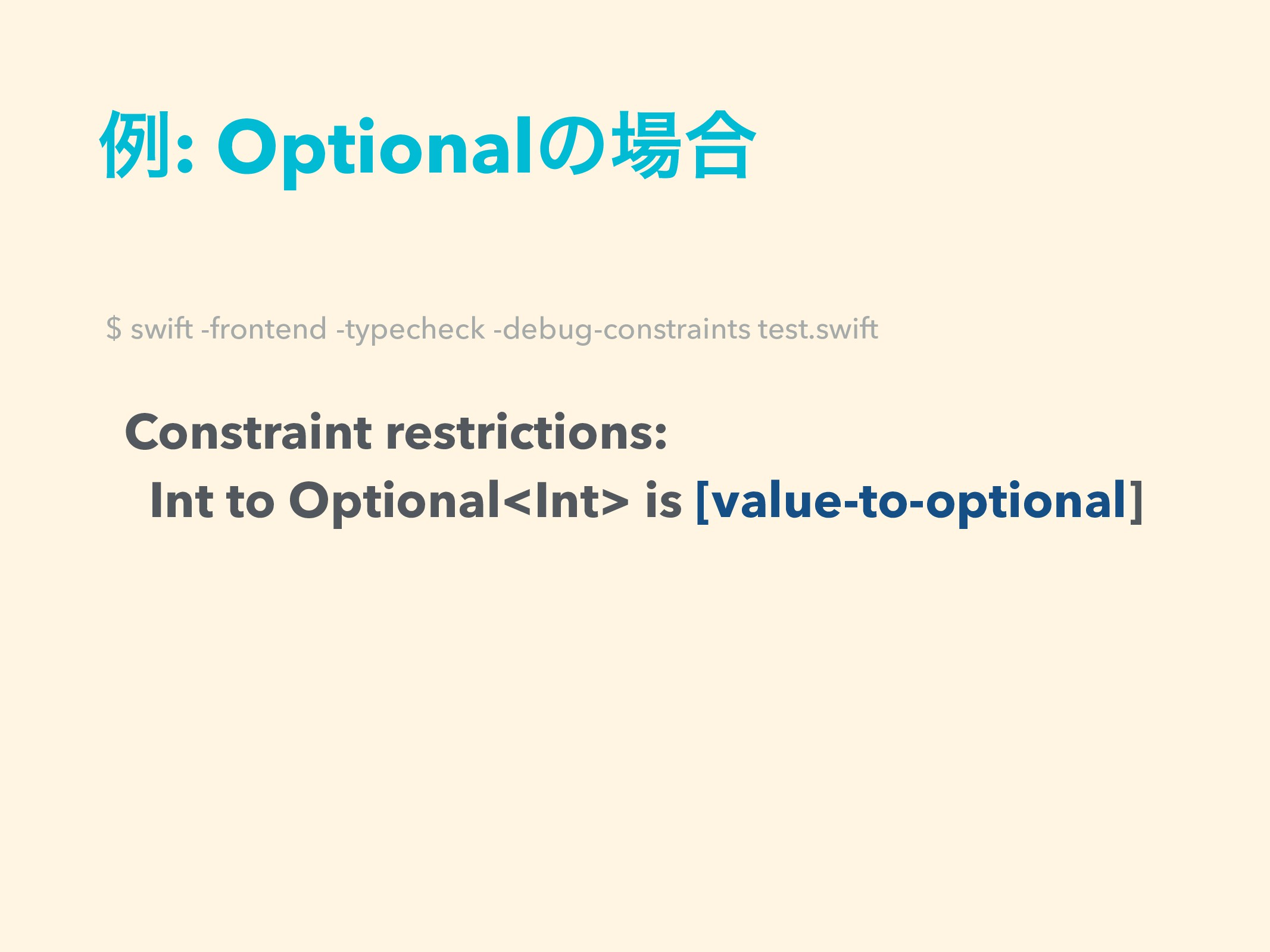ྫ: Optionalͷ৔߹ Constraint restrictions: Int to ...