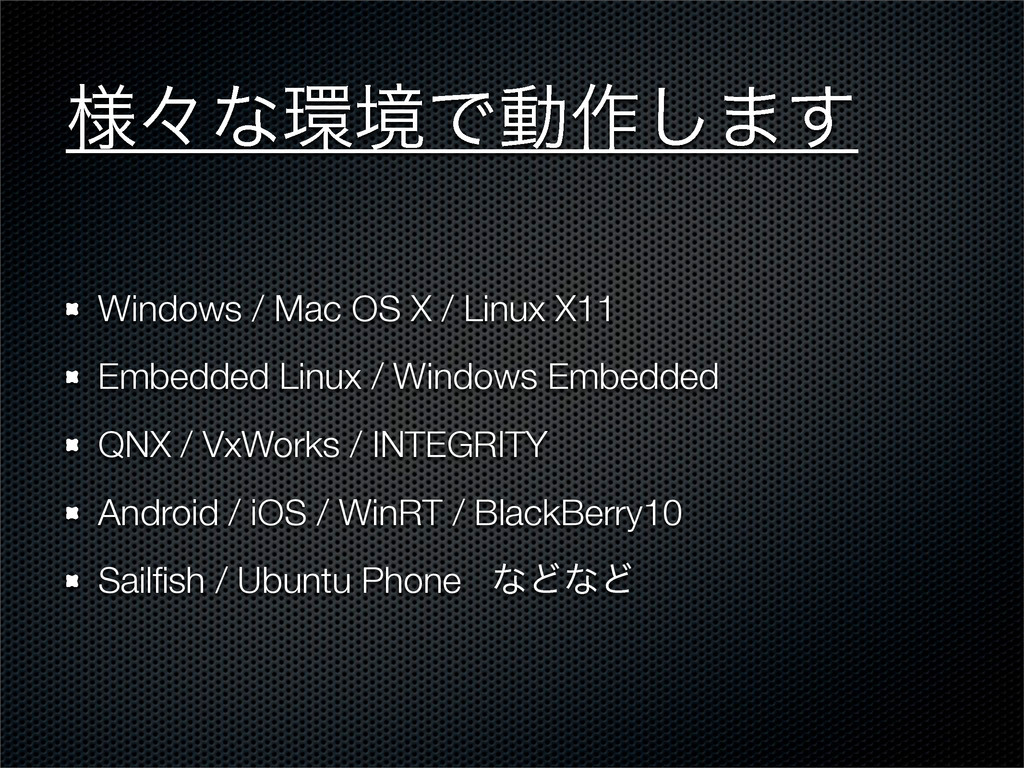 ༷ʑͳ؀ڥͰಈ࡞͠·͢ Windows / Mac OS X / Linux X11 Embe...