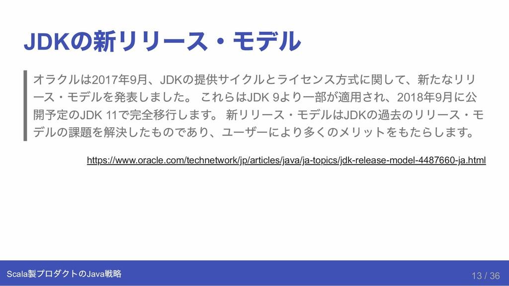 JDK の新リリース・モデル オラクルは2017 年9 月、JDK の提供サイクルとライセンス...