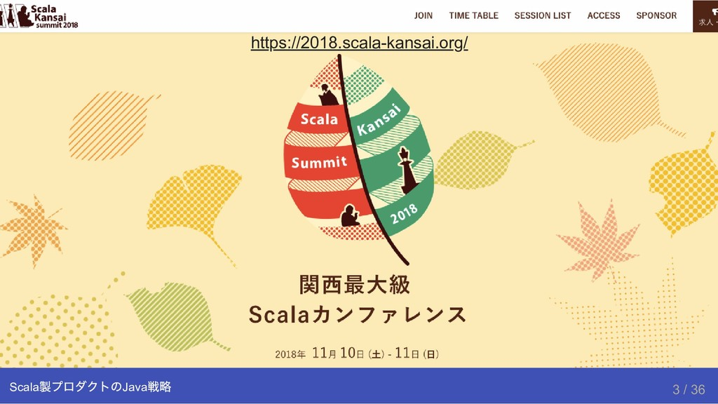 https://2018.scala­kansai.org/ Scala 製プロダクトのJav...