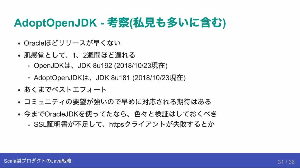 AdoptOpenJDK  考察 ( 私見も多いに含む ) Oracle ほどリリースが早く...