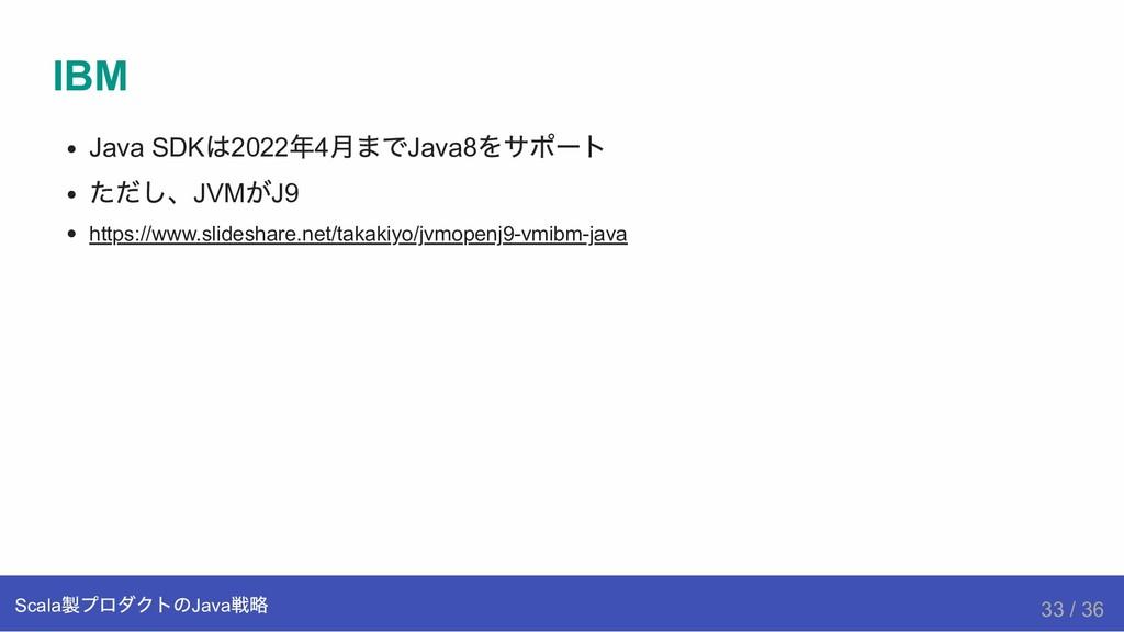 IBM Java SDK は2022 年4 月までJava8 をサポート ただし、JVM がJ...