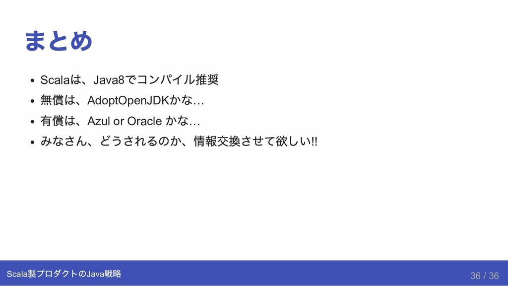 まとめ Scala は、Java8 でコンパイル推奨 無償は、AdoptOpenJDK かな…...