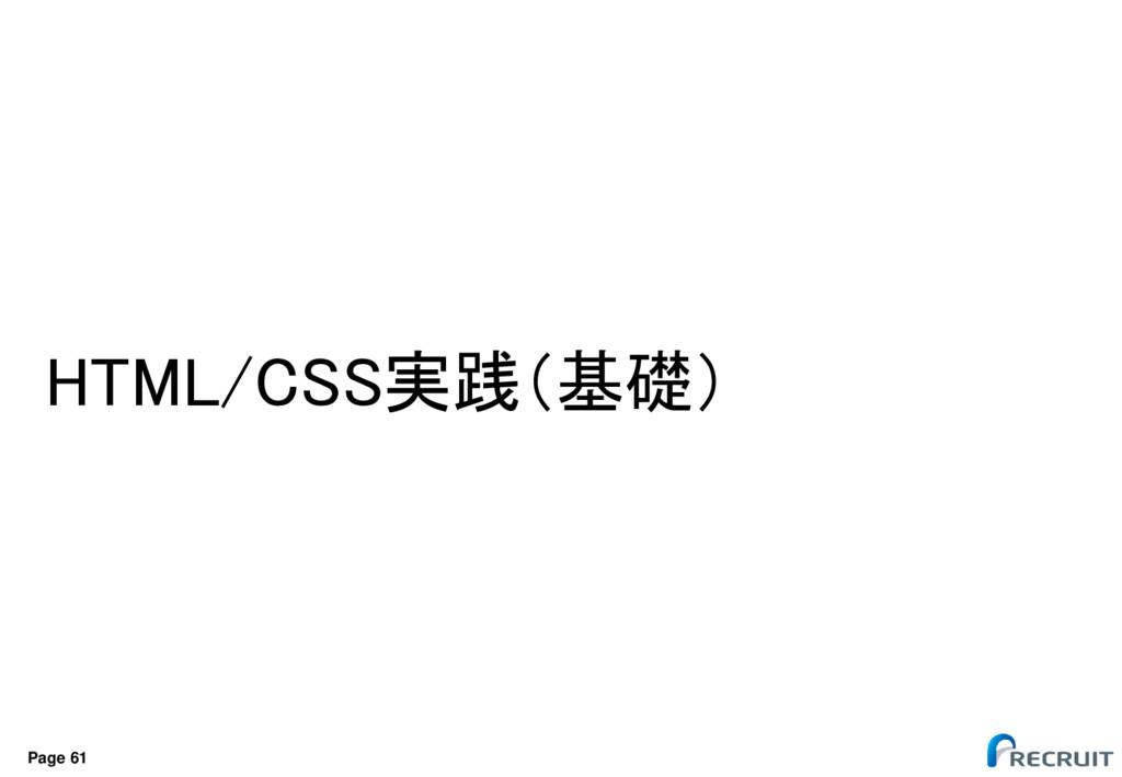 Page 61 HTML/CSS実践(基礎)