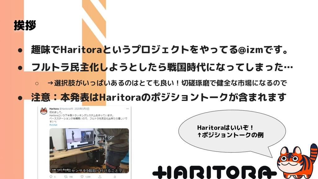 挨拶 ● 趣味でHaritoraというプロジェクトをやってる@izmです。 ● フルトラ民主化...